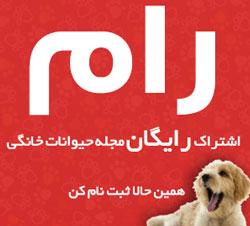 Ram-Magazin-011.jpg